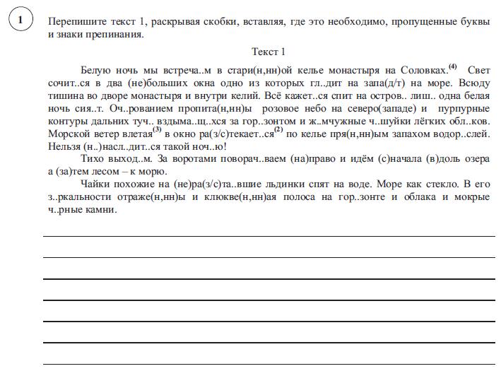 8 класс. Демоверсия ВПР 2020 по русскому языку