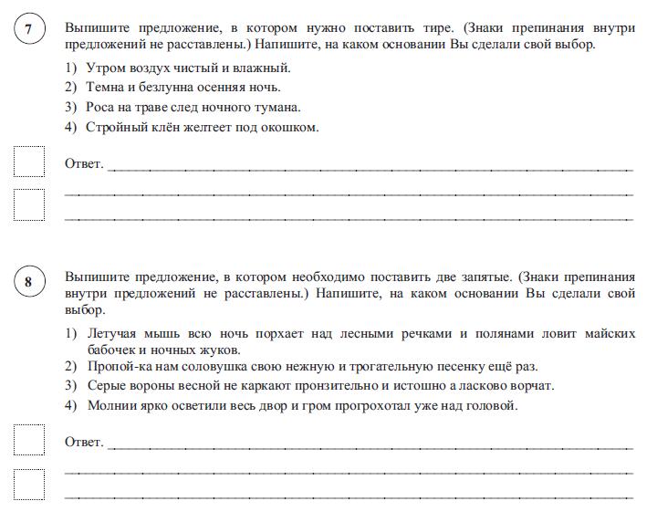 6 класс. Демоверсия ВПР 2020 по русскому языку